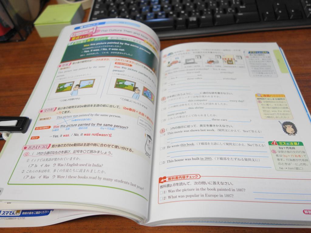 教科書トレーニングのトレーニング1