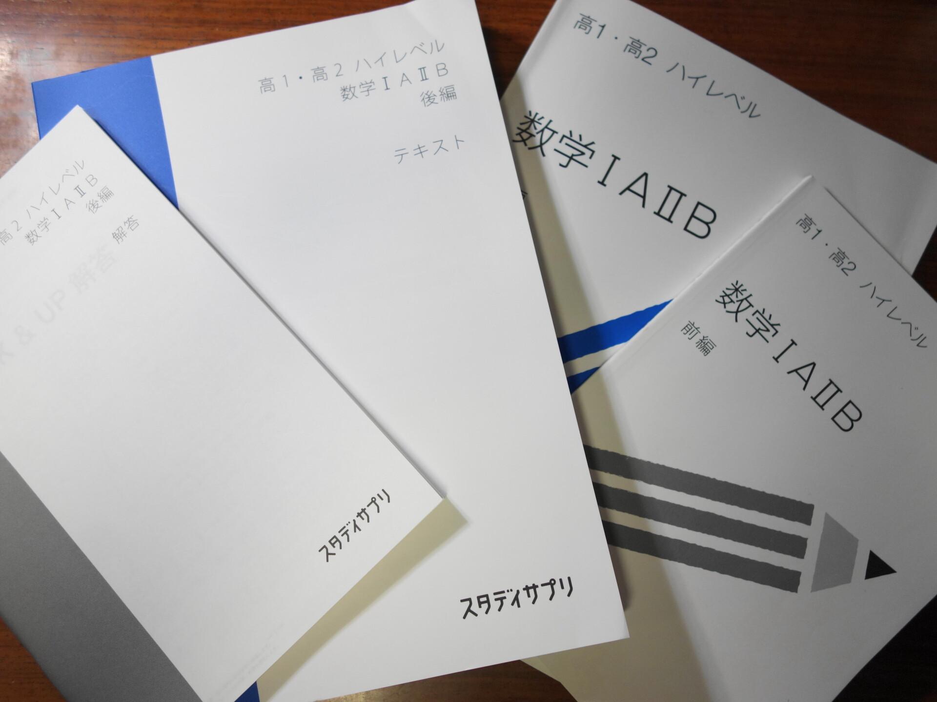 スタディサプリ数学のテキスト冊子