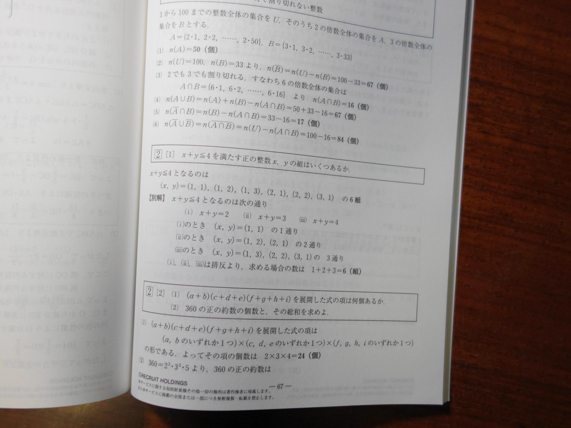 スタサプ数学の解答冊子