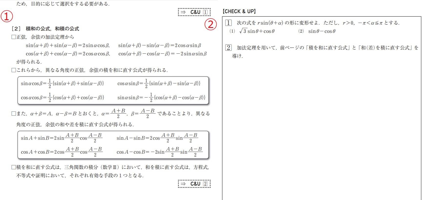 ハイレベル数学IAIIBのテキスト例