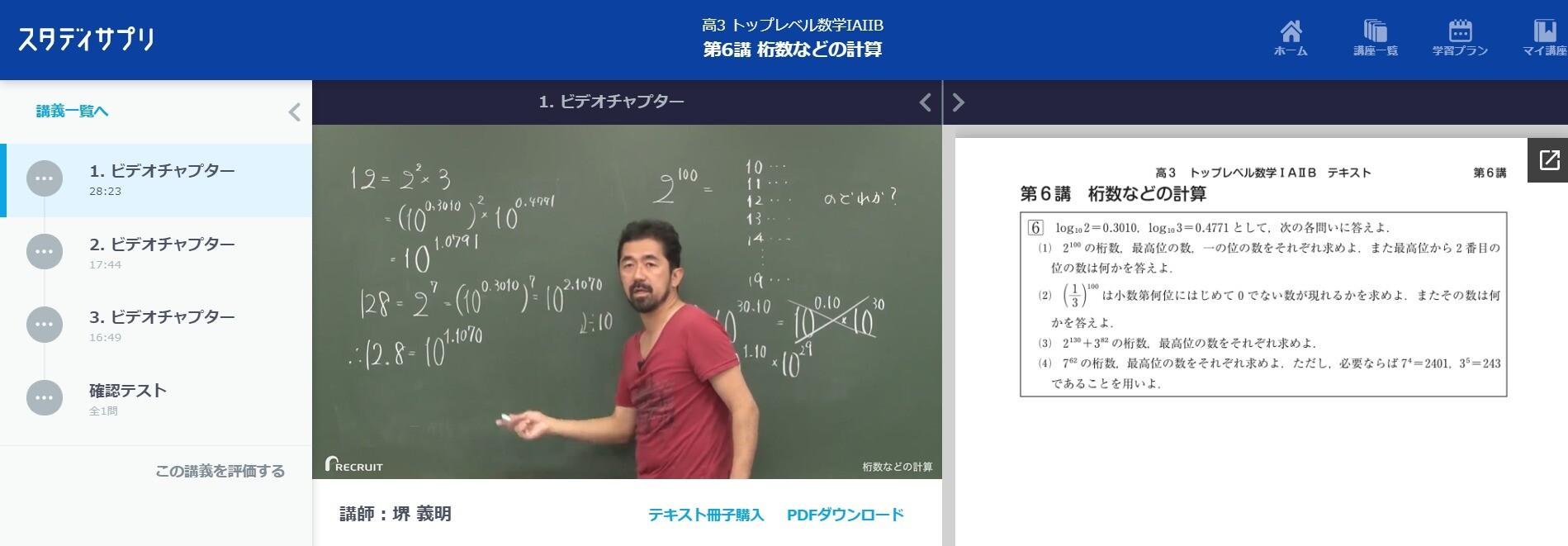 高3トップレベル数学IAIIBの講義動画