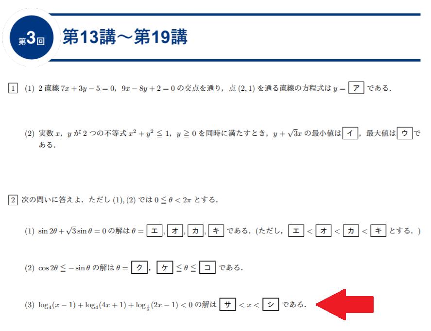 数学IAIIB理解度チェックテスト