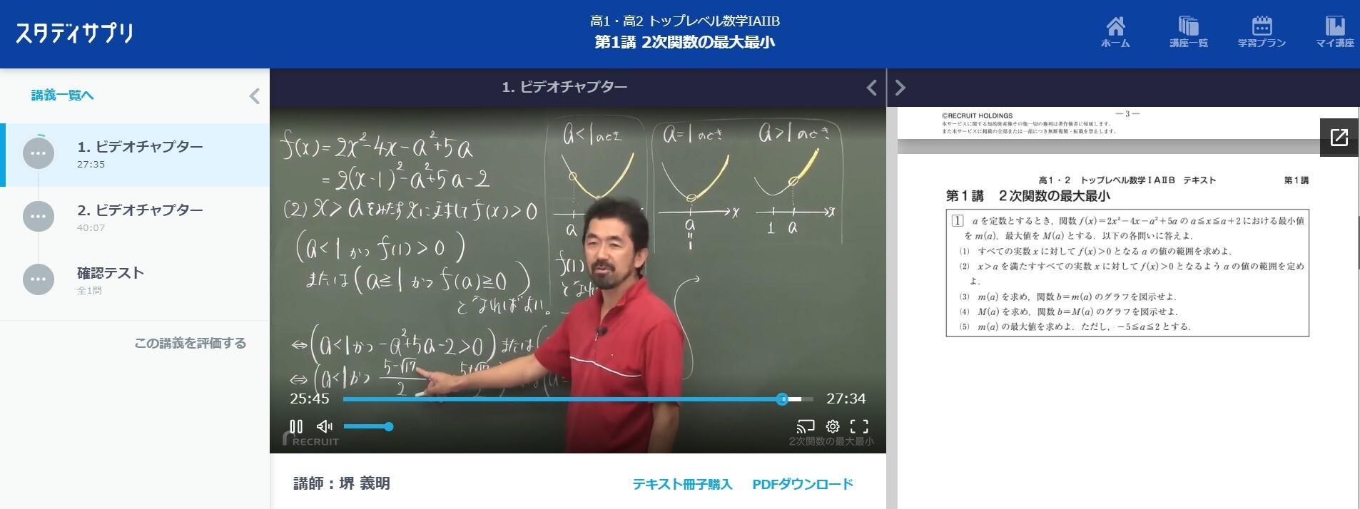 トップレベル数学IAIIBの授業風景