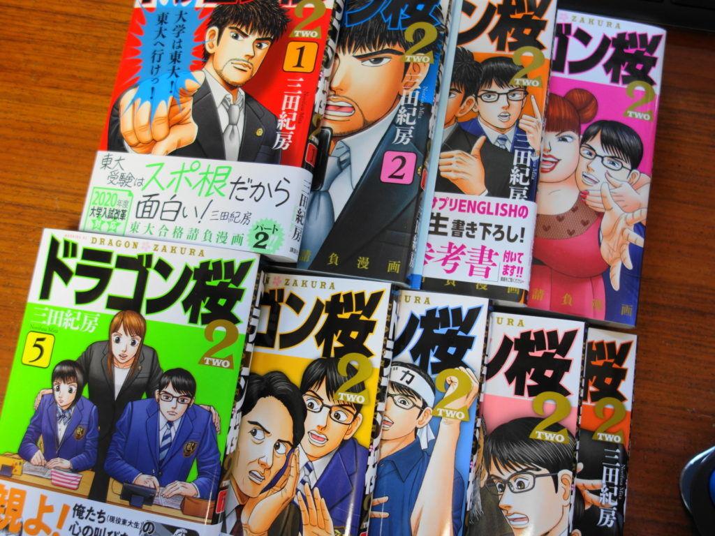 ドラゴン桜2のコミックス