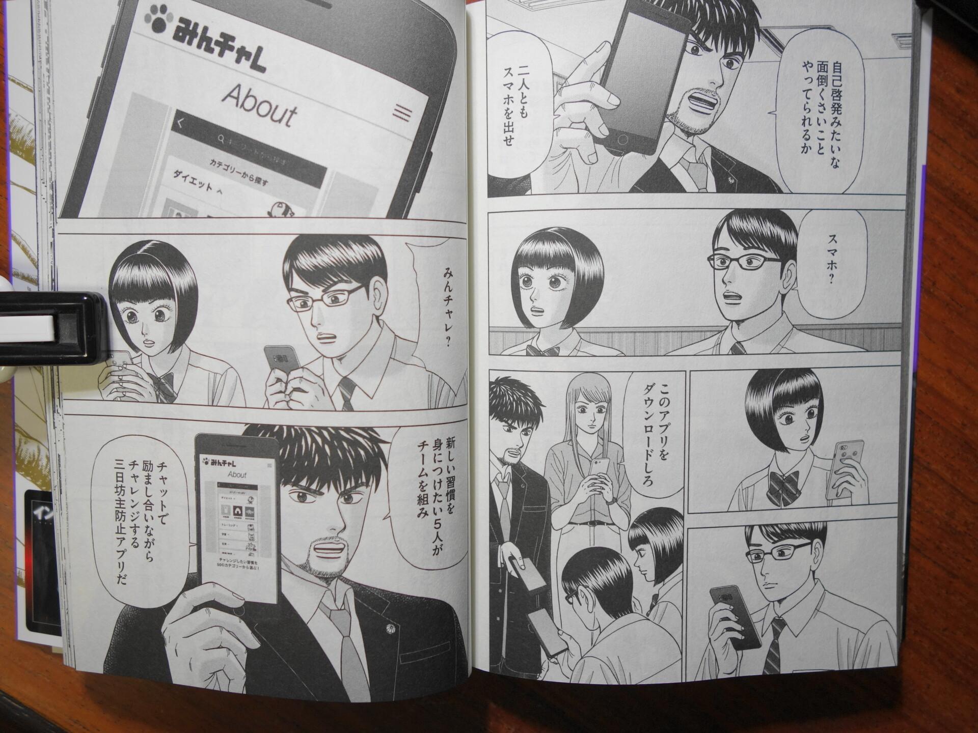 ドラゴン桜2第10巻から「みんチャレ」の紹介