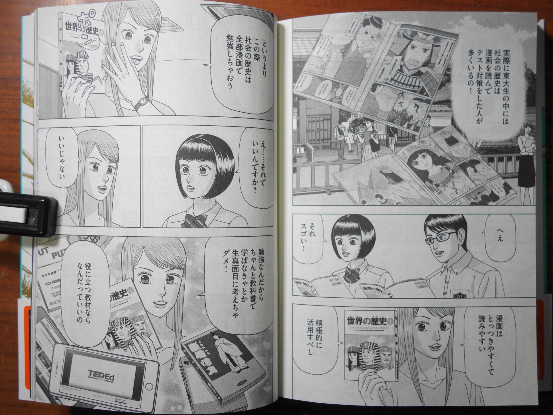 ドラゴン桜2第12巻と歴史漫画