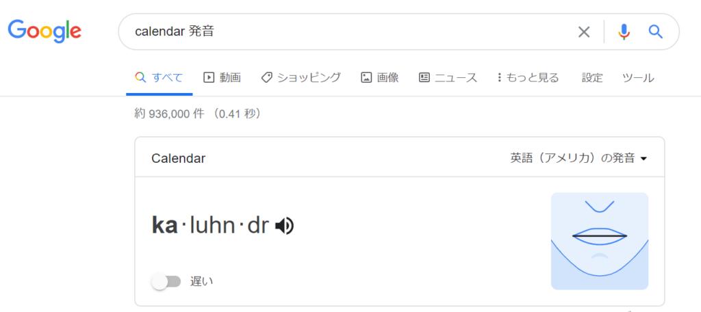 Googleで「calendar 発音」と検索した結果