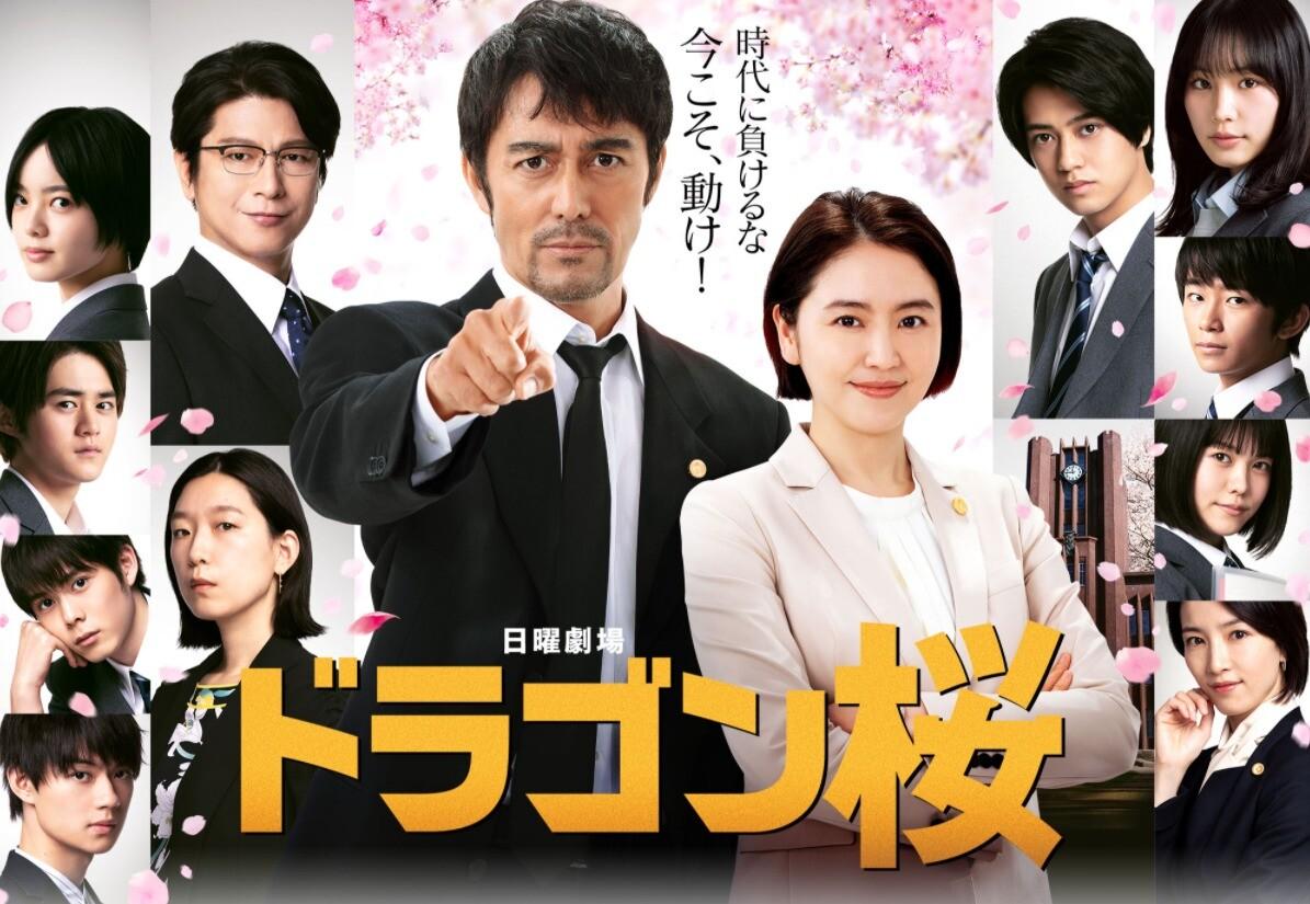 ドラゴン桜2のドラマのキャストたち