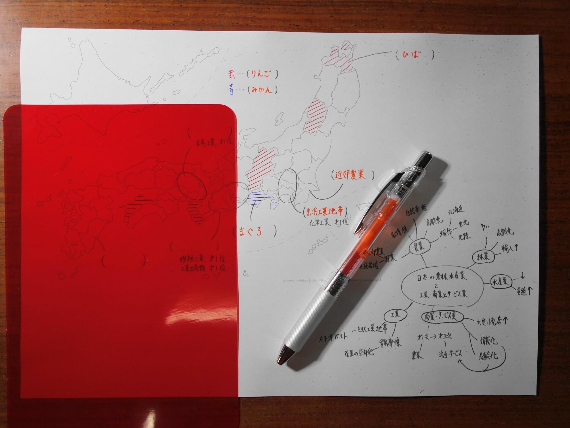 日本の白地図に書き込んだまとめノート