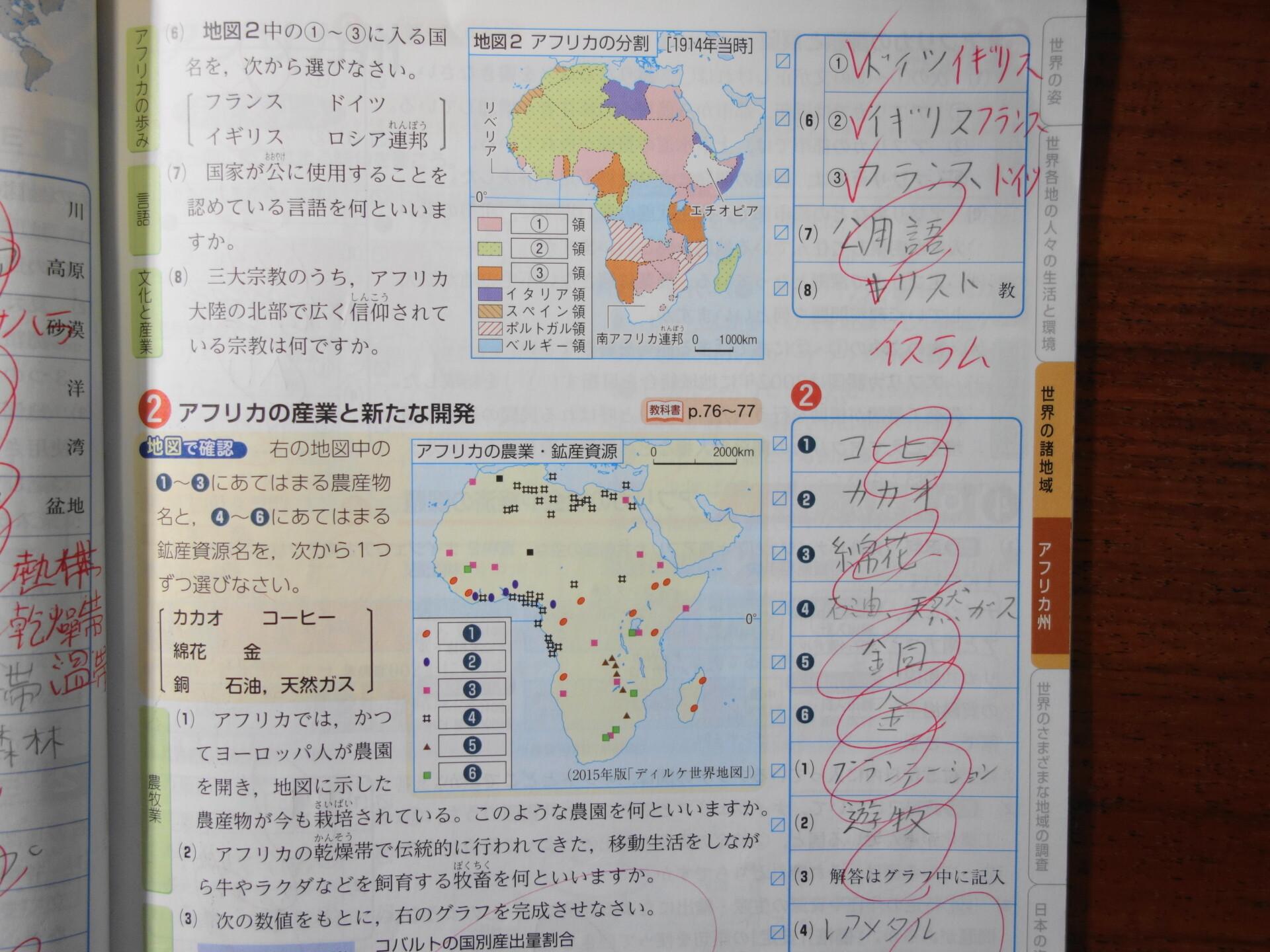 書き込みのある地理のワーク