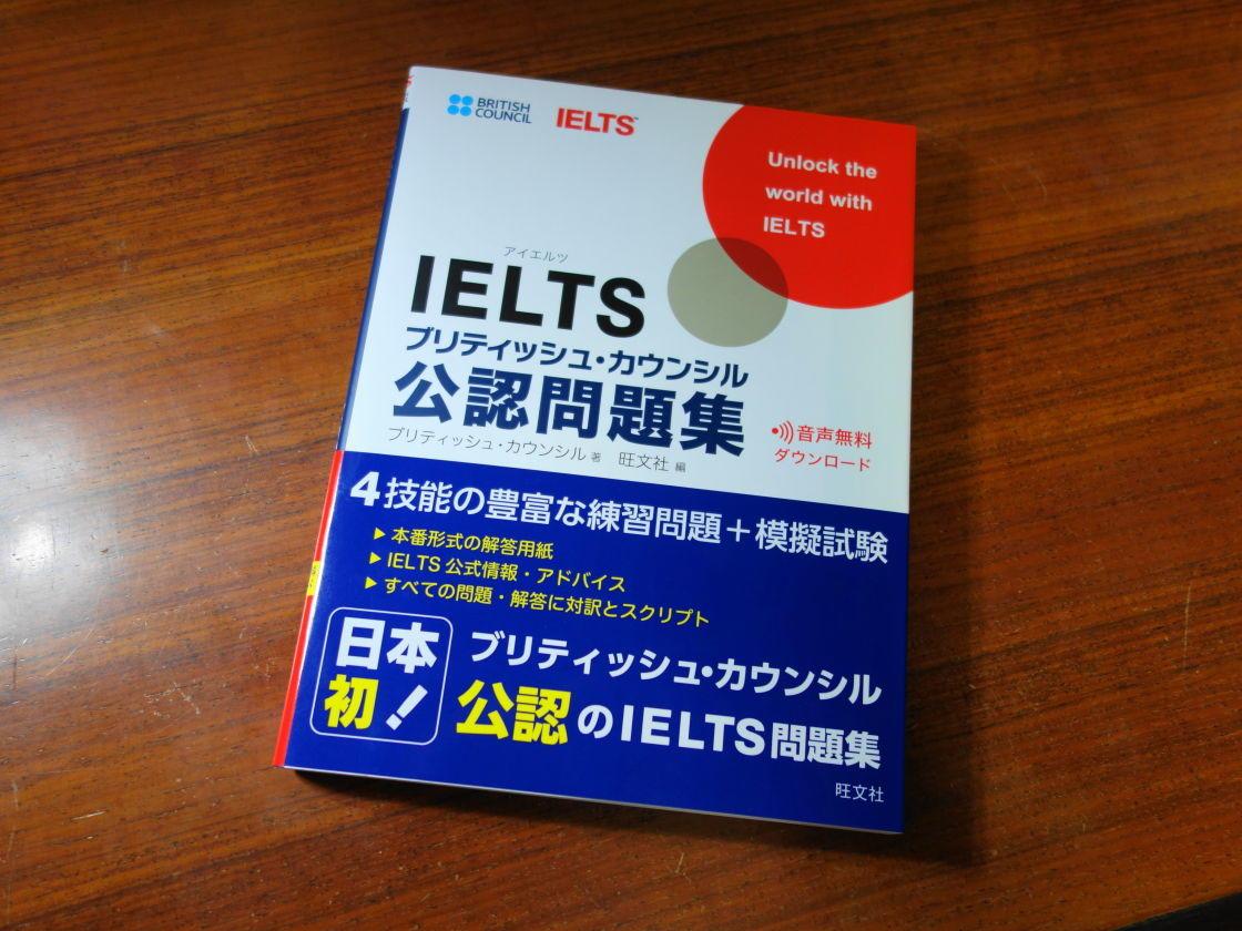 IELTSの公式問題集