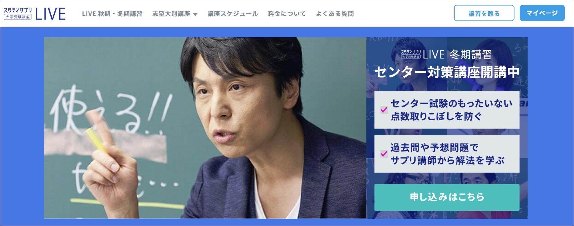 スタディサプリ特別講習(旧LIVE)のトップ画面