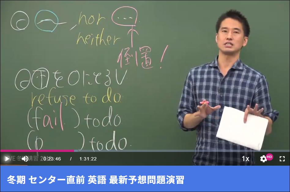 肘井学先生によるスタディサプリ特別講習の授業風景