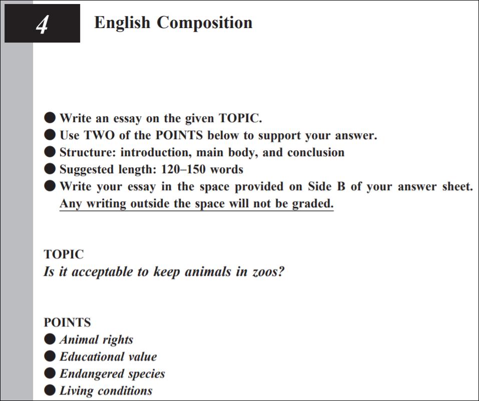 英検準1級の大問4の問題例