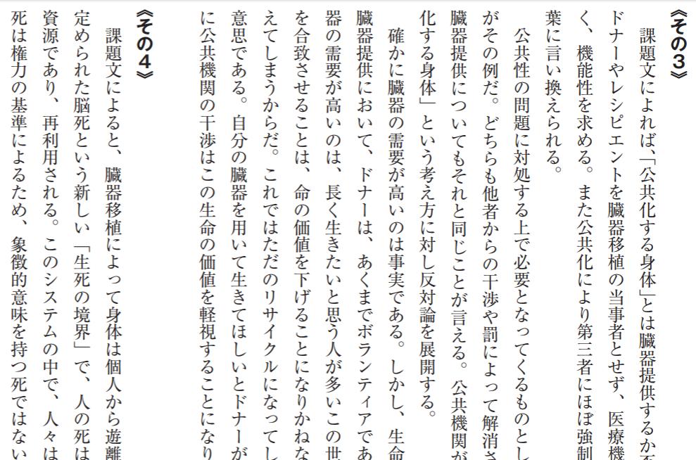 慶應小論文対策講座のテキスト