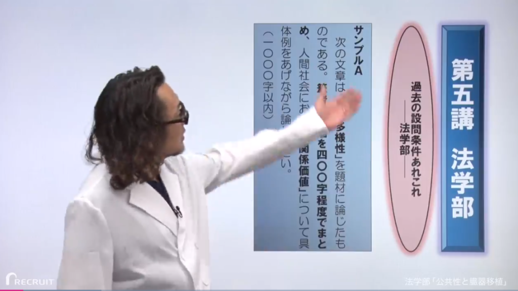 慶應大学法学部の小論文対策講座