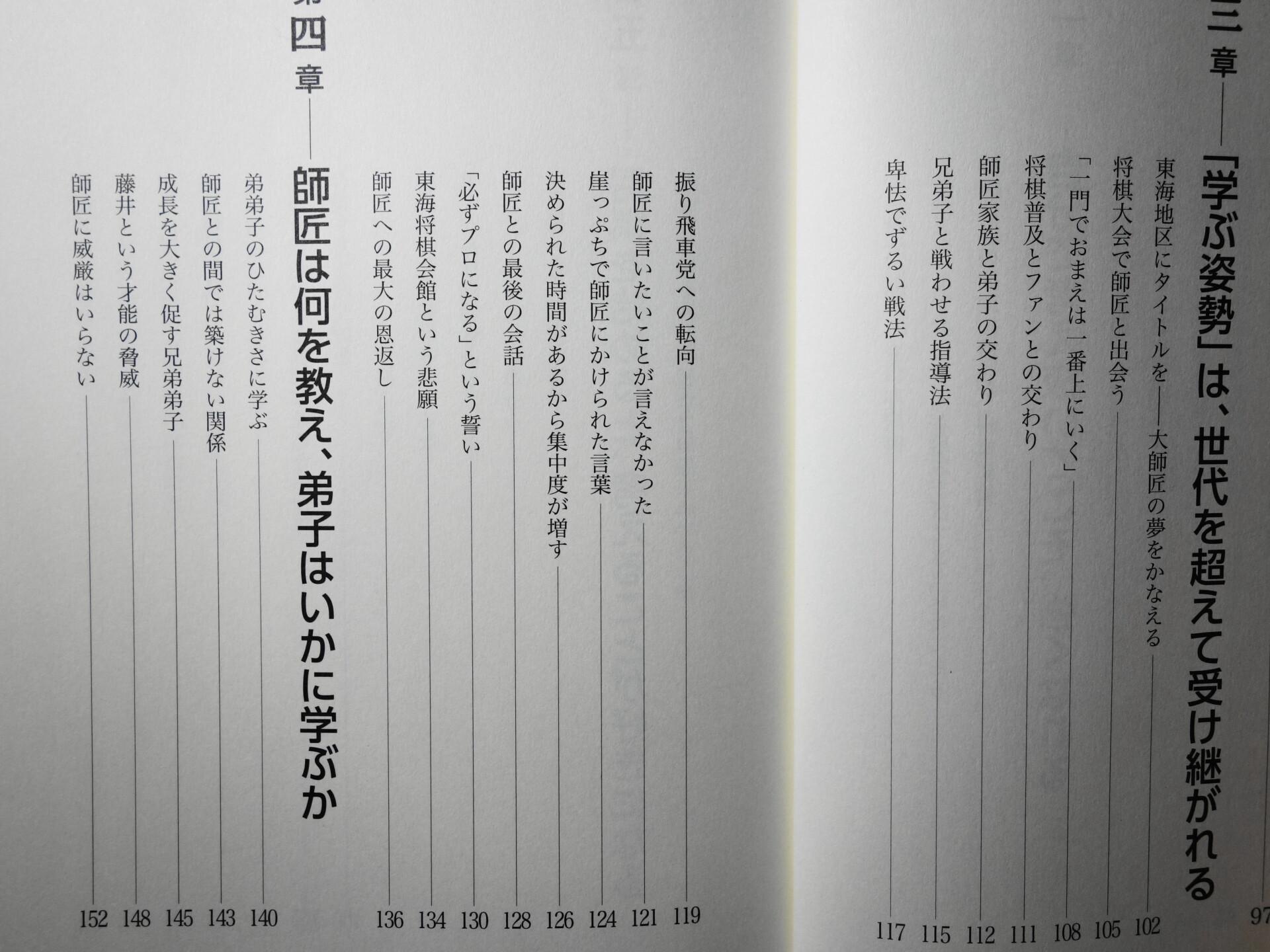 藤井聡太の学び方の目次