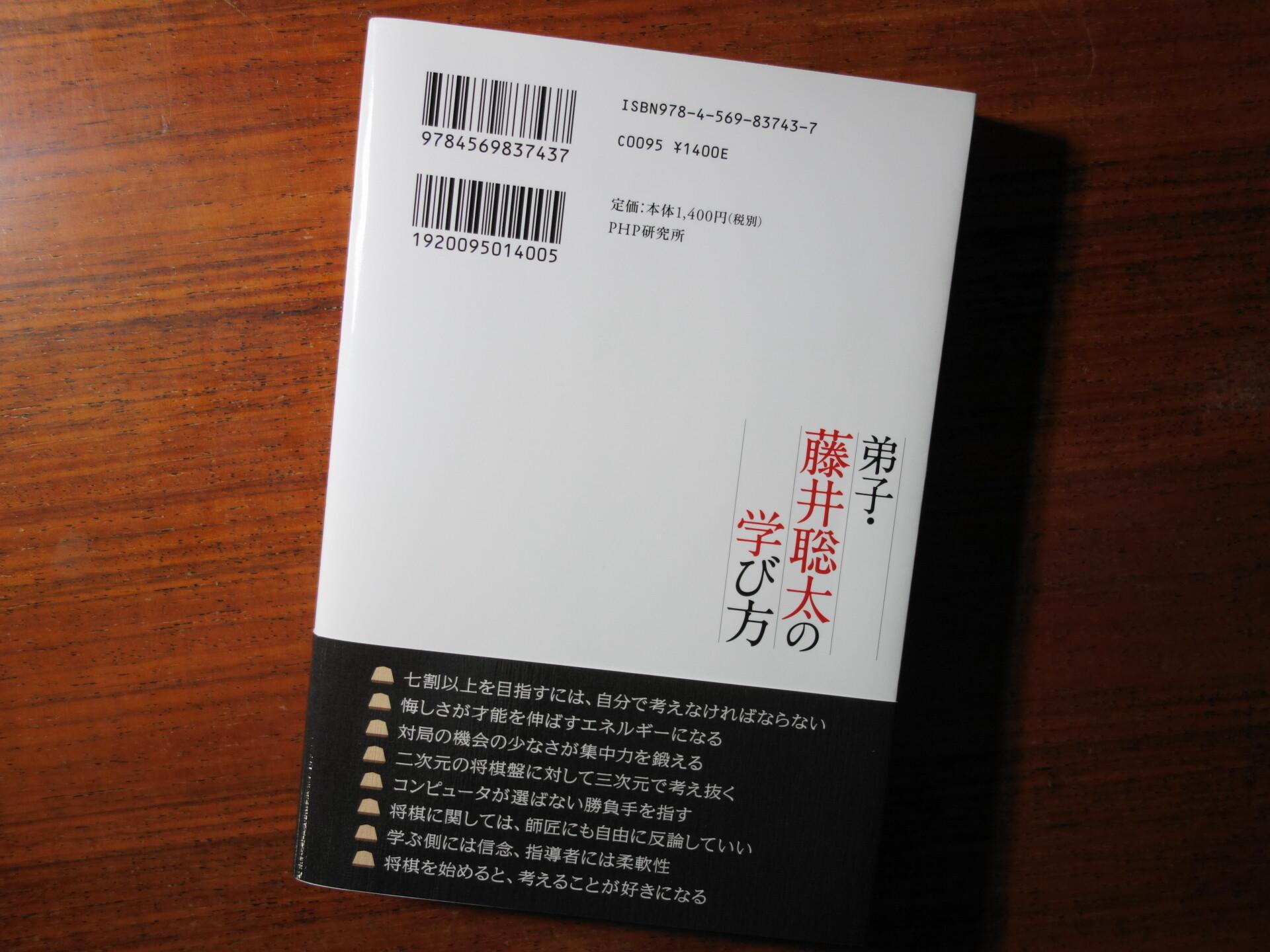 弟子・藤井聡太の学び方の裏表紙