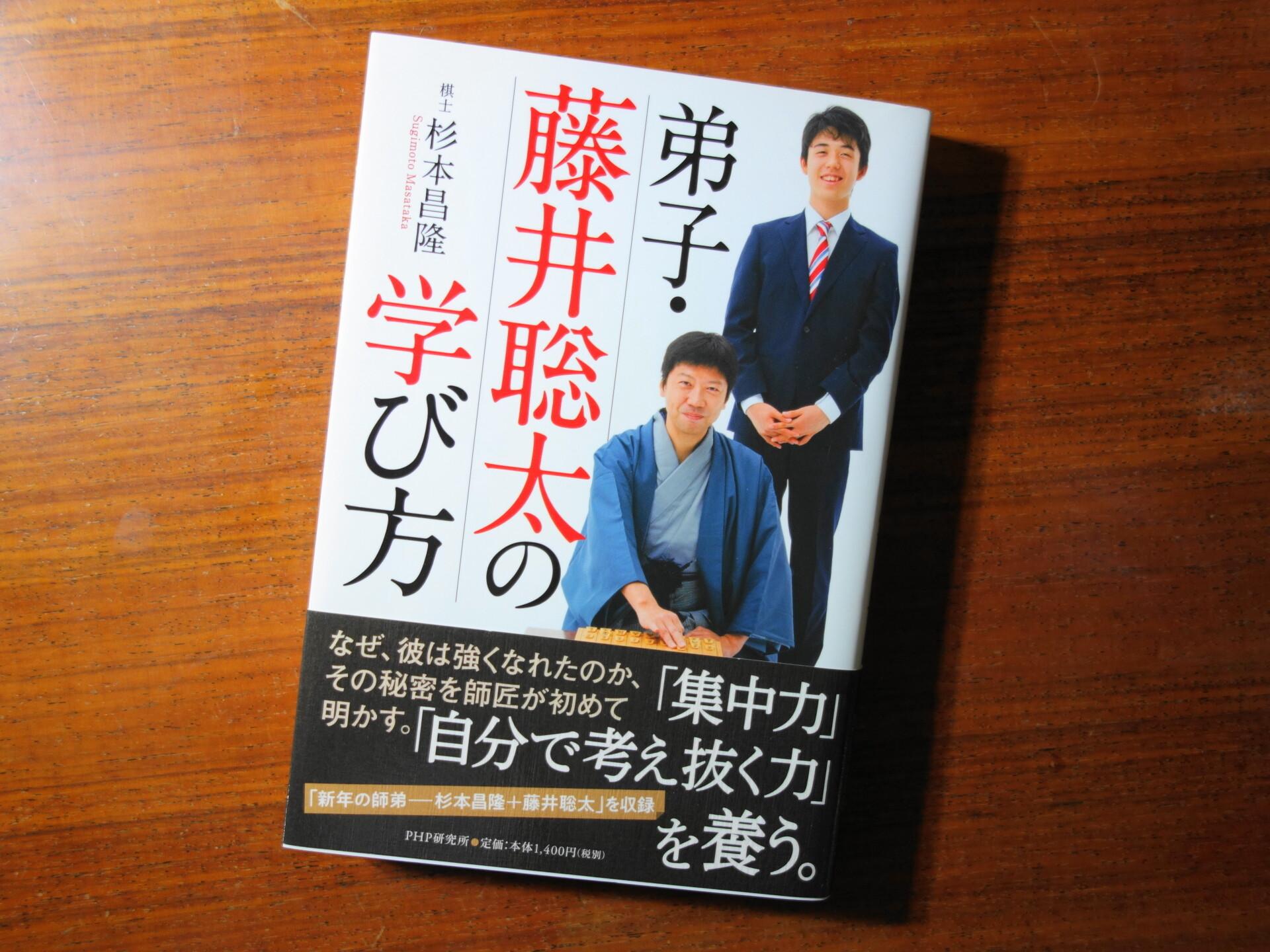 弟子・藤井聡太の学び方の表紙