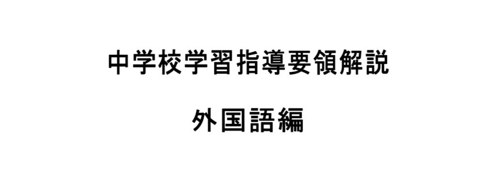 中学校学習指導要領解説外国語編の表紙