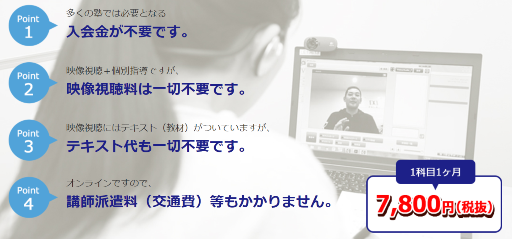 Dialo onlineの料金