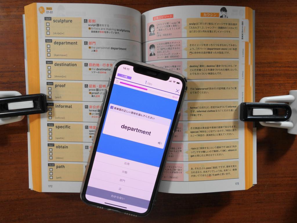 TRPPAN英単語のアプリと書籍