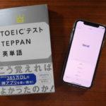 TEPPAN英単語と書籍版アプリ