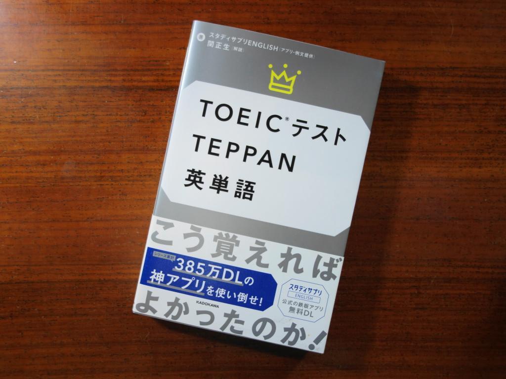 TEPPAN英単語の表紙