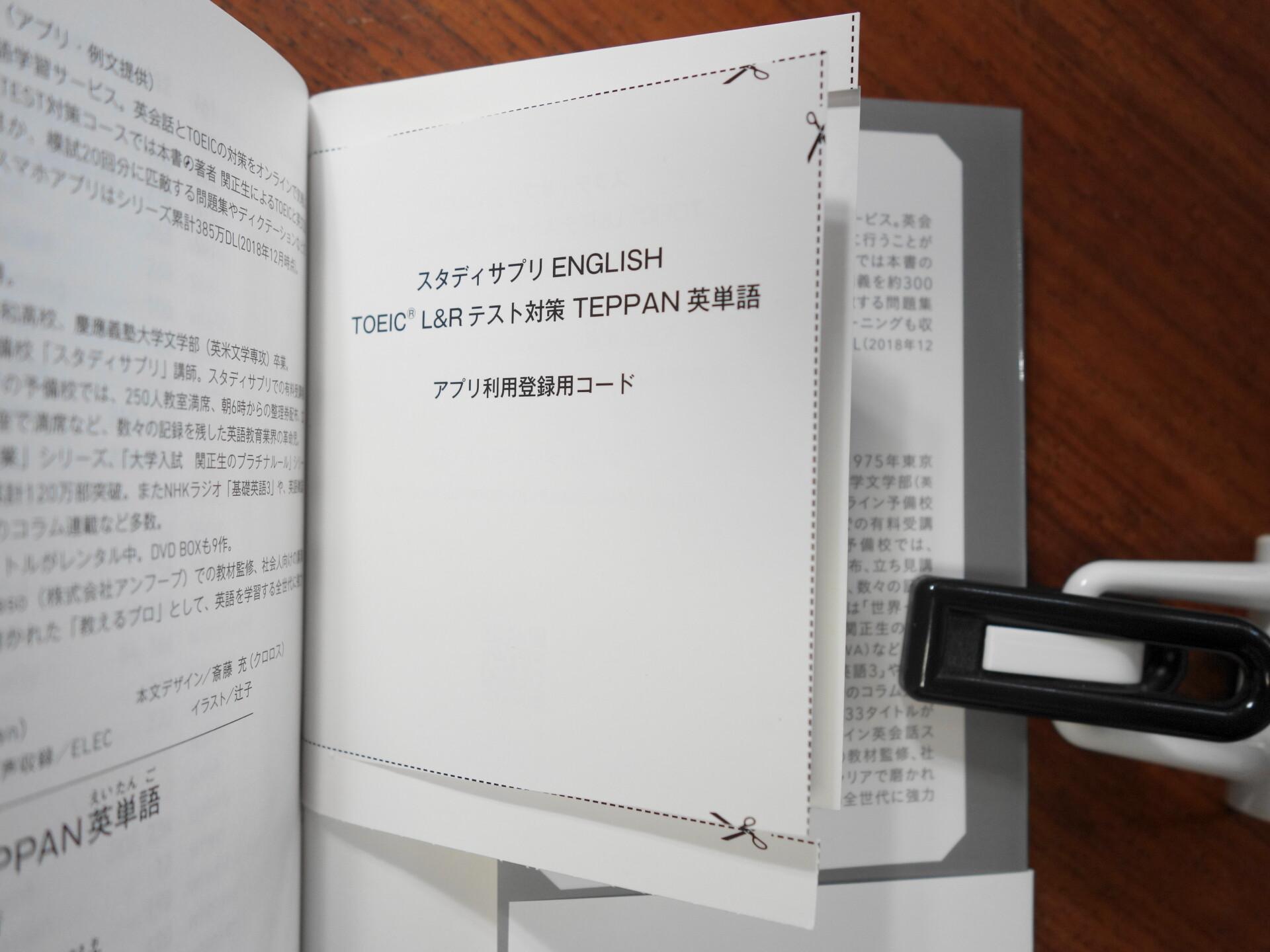 TEPPAN英単語の袋とじ