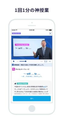 ビジネス英語コースの魅力4:ネイティブによる動画解説