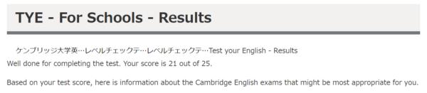 ケンブリッジ英検のレベルチェック結果