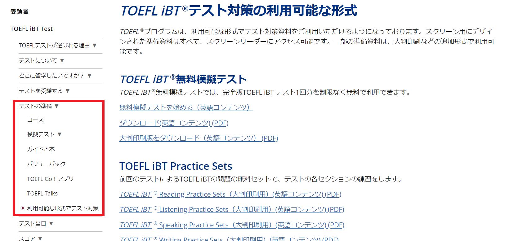 TOEFLテストの準備