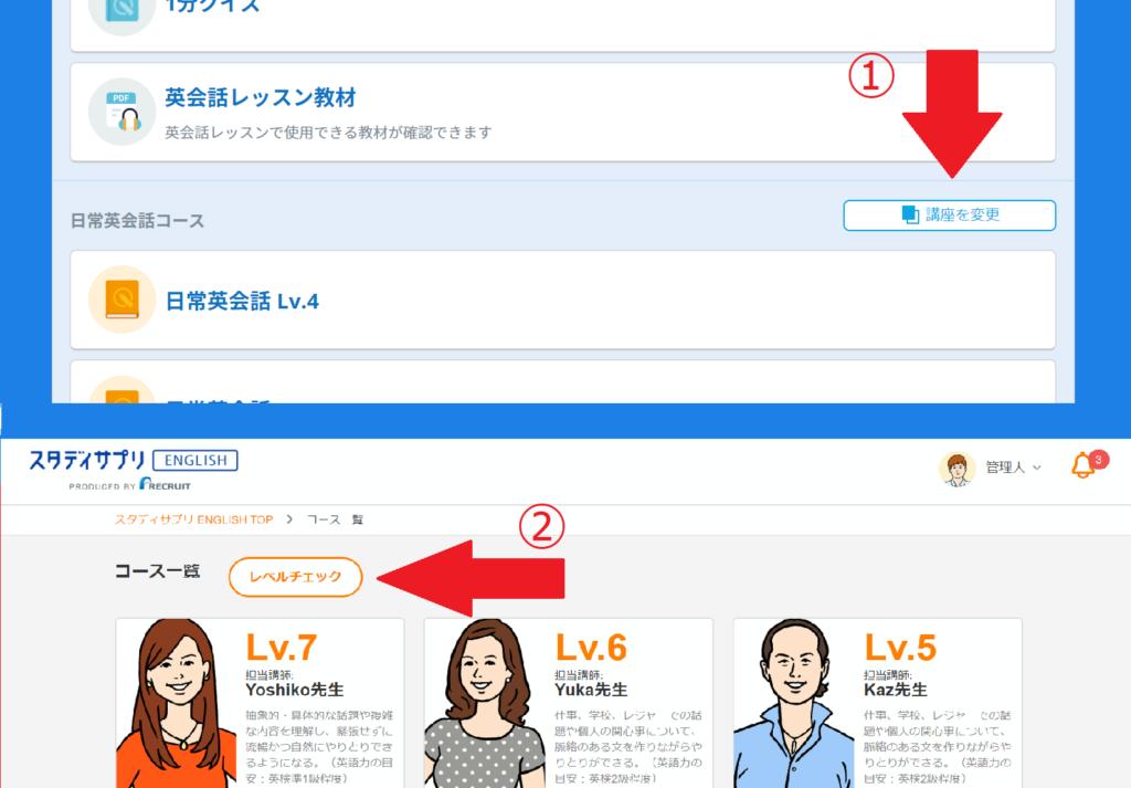 PC版スタディサプリENGLISHの「講座を変更」と「レベルチェック」ボタン