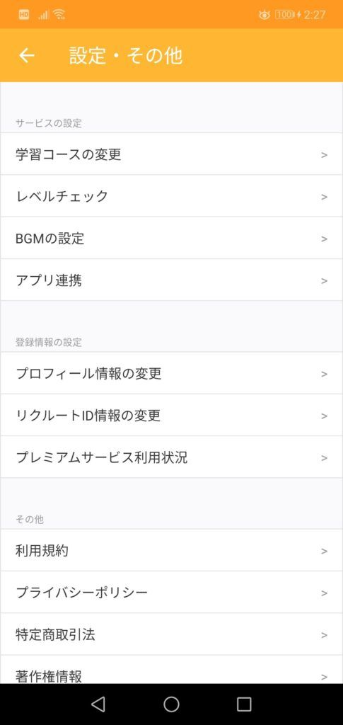 アプリ版レベルチェック