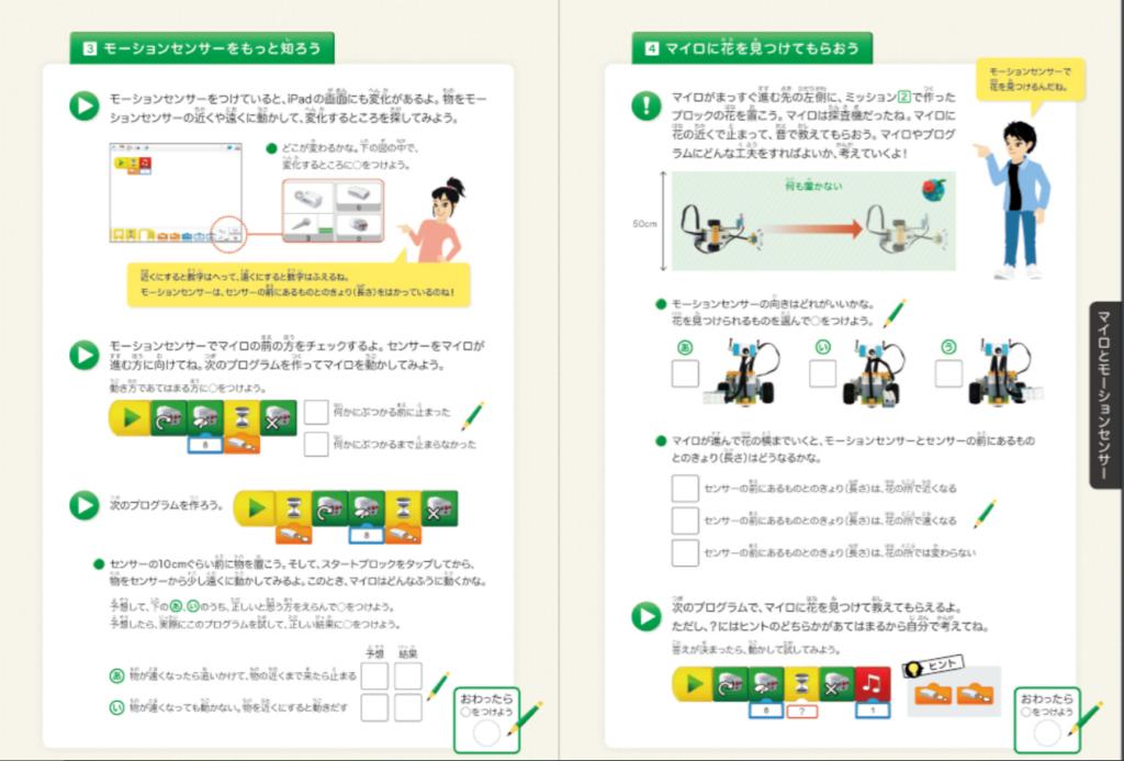 Z会プログラミング講座-基礎編テキスト