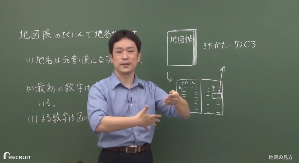 スタサプ小4社会講義の動画例