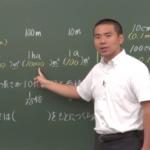 スタディサプリ小6の算数講座