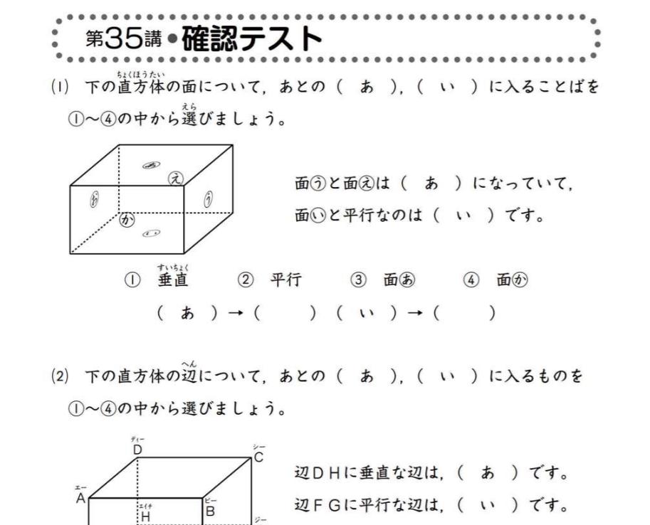スタサプ小学算数の入門編にある確認テスト例