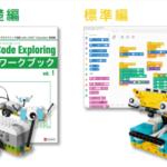 プログラミング講座のコース紹介
