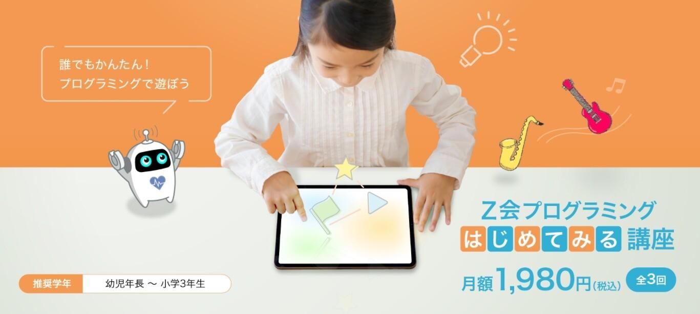 Z会プログラミングはじめてみる講座の特徴