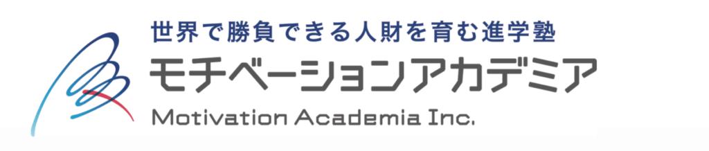 モチベーションアカデミアのロゴ