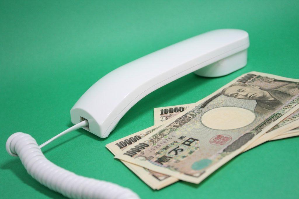 日本円と受話器