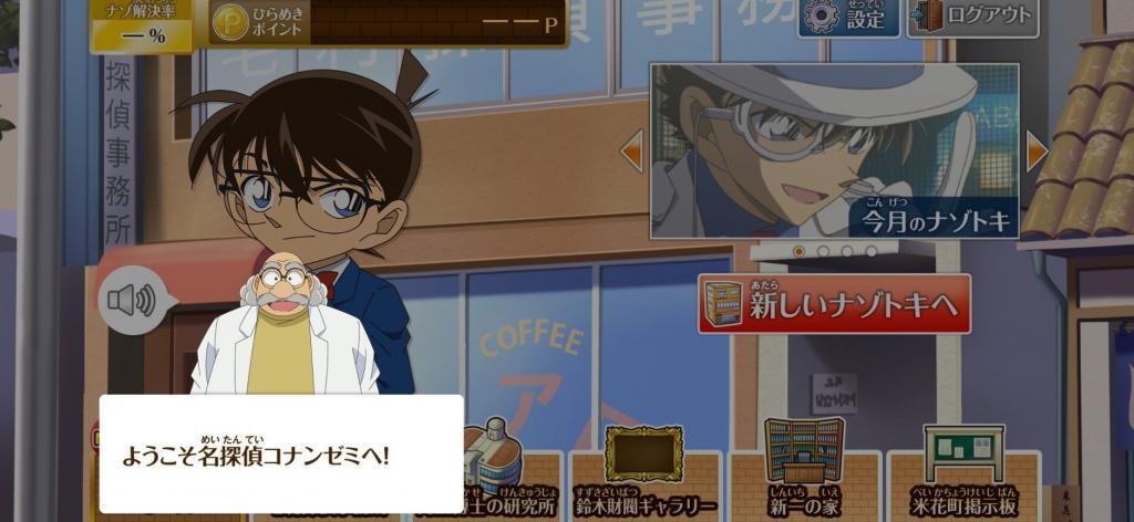 名探偵コナンゼミからナゾトキのトップページ