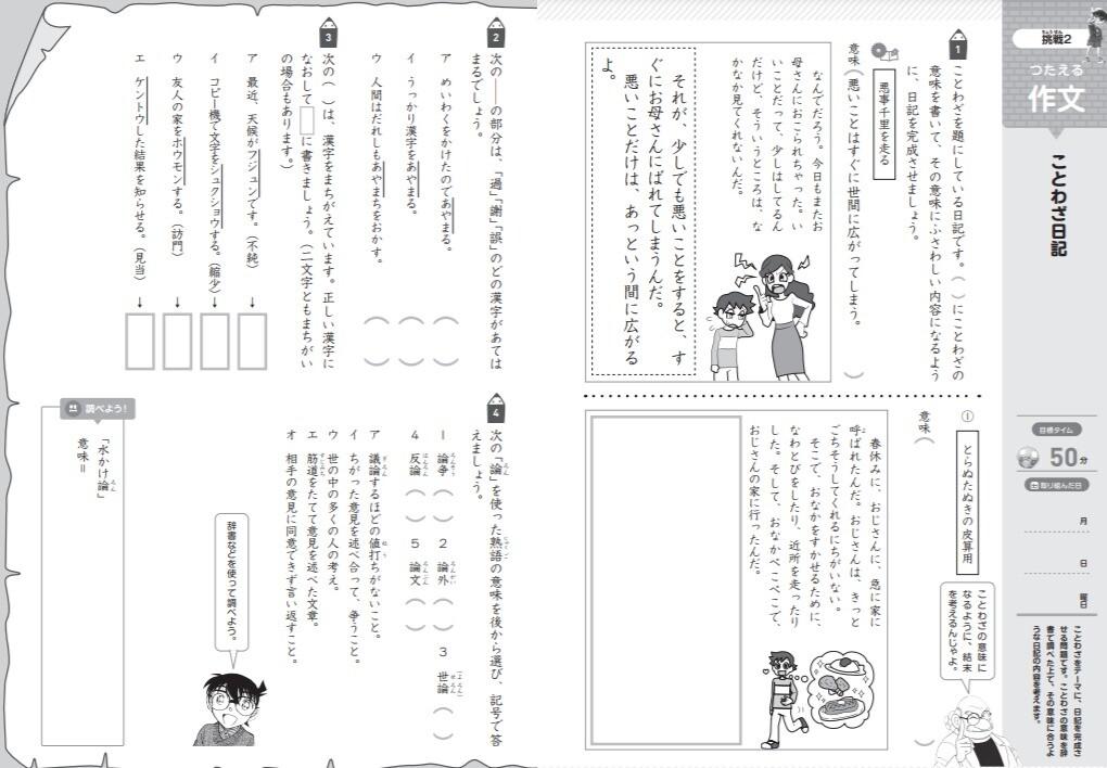 作文と漢字の書き取り