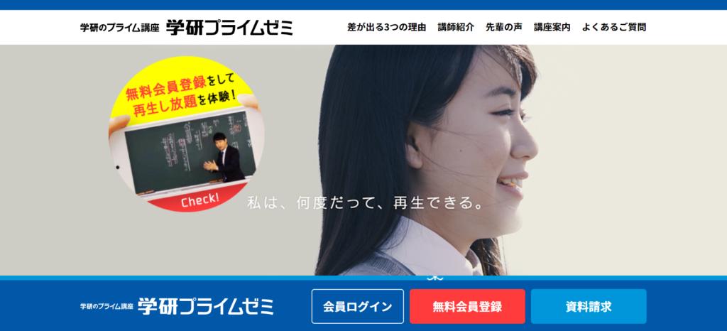 学研プライムゼミトップページ