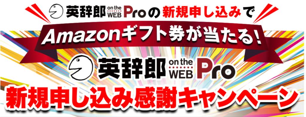 英辞郎Proのキャンペーン情報のバナー