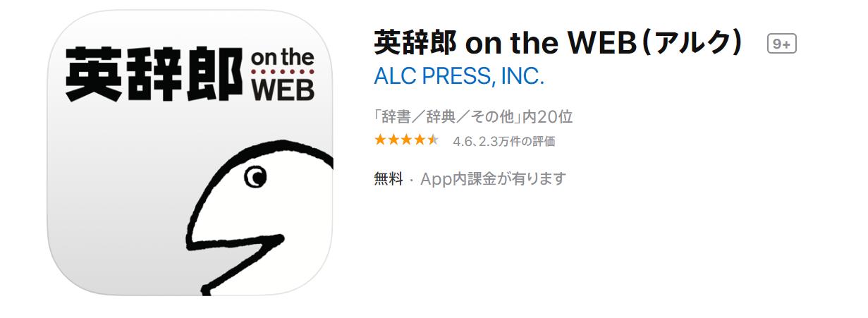 英辞郎のスマホアプリ