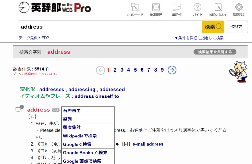 英辞郎Proのトップページ