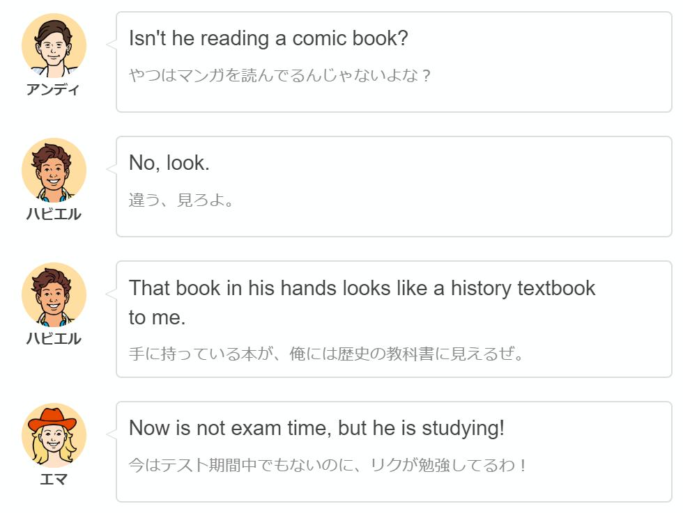 日常英会話コースLv.2の会話