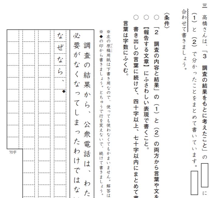 小学国語の書く問題例